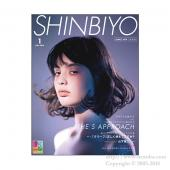 Monthly Magazine SHINBIYO