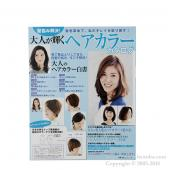Solve Hair Troubles! Hair color Catalog (for adults)