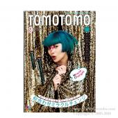 Monthly Magazine TOMOTOMO