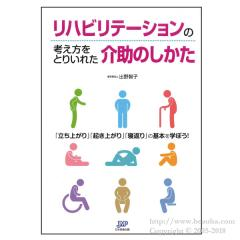 Magazine: How to Assist of Rehabilitation (Written in Japanese)